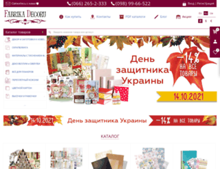 fdeco.com.ua screenshot