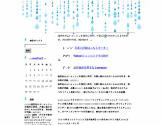 fdetflumi88.sblo.jp screenshot