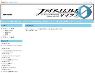 fe0.freewiki.jp screenshot