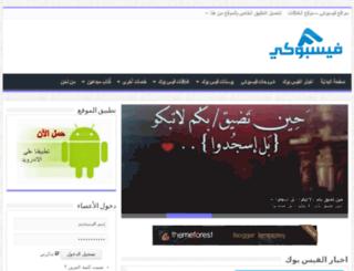 feceboky.com screenshot