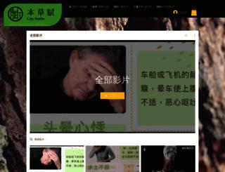 feco-biotech.com screenshot
