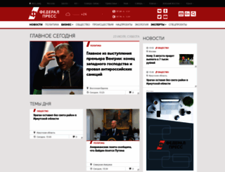 fedpress.ru screenshot