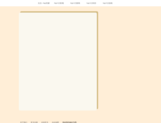 feedback.hao123.com screenshot