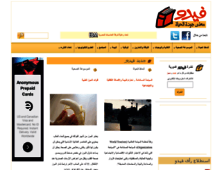 feedo.net screenshot