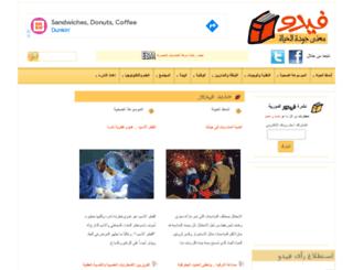 feedo.tv screenshot