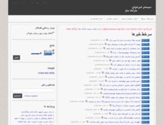 feedreader.msw.ir screenshot