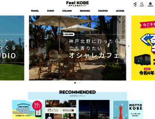 feel-kobe.jp screenshot