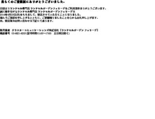 feeriede.jp screenshot