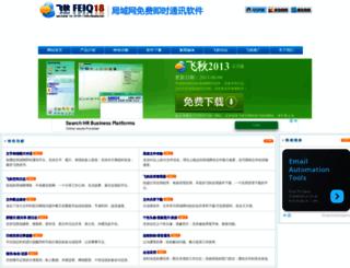feiq18.com screenshot