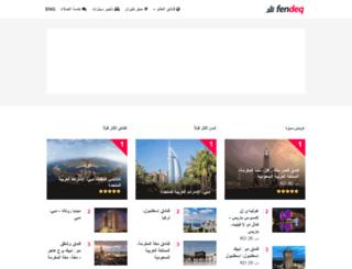fendeq.com screenshot