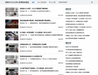 fenghedc.com screenshot
