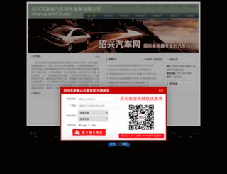 fenghua.car0575.com screenshot