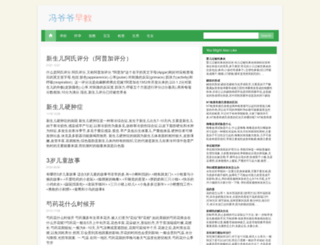 fengyeye.com screenshot