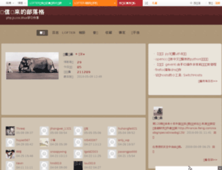 fengzheng369.blog.163.com screenshot