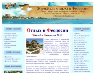feodosia.tmweb.ru screenshot