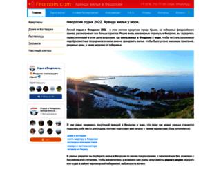 feoroom.com screenshot