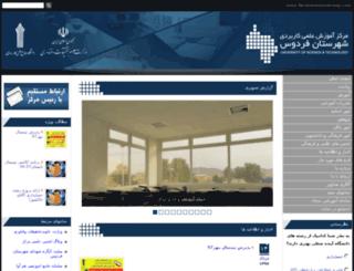 ferdows-university.com screenshot