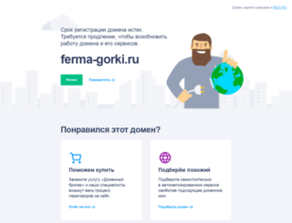 ferma-gorki.ru screenshot