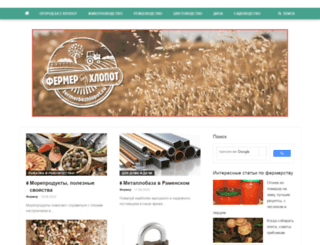 fermerbezhlopot.ru screenshot