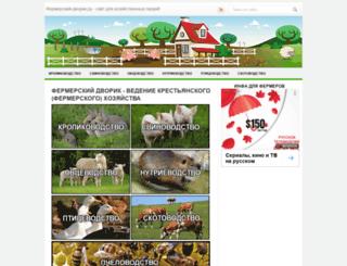 fermerskii-dvorik.ru screenshot