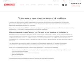 ferrum.ru screenshot