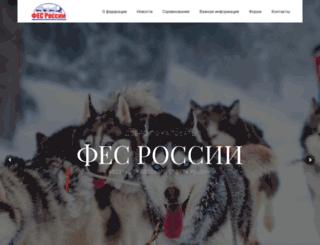 fes-russia.ru screenshot