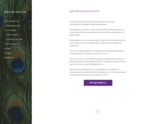fest-yoga.ru screenshot