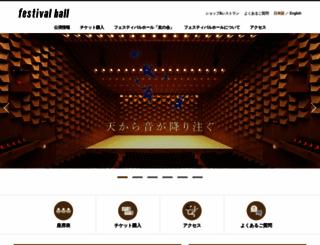 festivalhall.jp screenshot