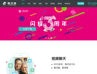 fetion.com.cn screenshot