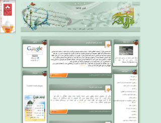 fetyan1412.parsiblog.com screenshot