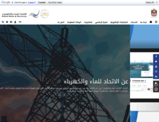 fewa.gov.ae screenshot