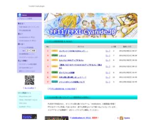 ff11.cyanide.jp screenshot