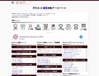ff12.jp screenshot
