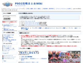 ff14-wiki.net screenshot