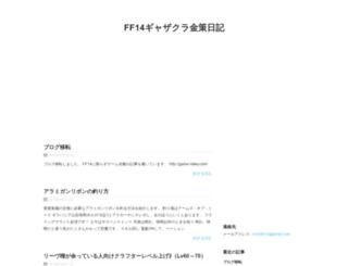ff14kinsaku.seesaa.net screenshot