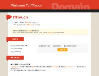 ffflw.cn screenshot
