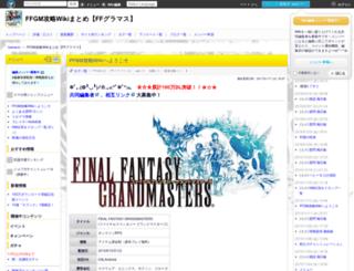 ffgm.gamerch.com screenshot