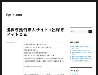 fgn-h.com screenshot