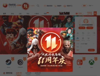 fhyx.com screenshot