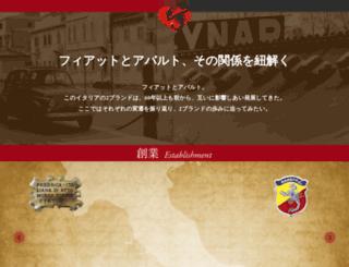 fiat-abarth.jp screenshot