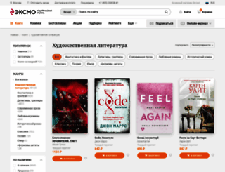 fiction.eksmo.ru screenshot