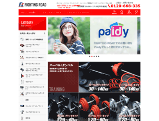 fightingroad.co.jp screenshot