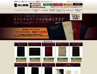 file-japan.jp screenshot
