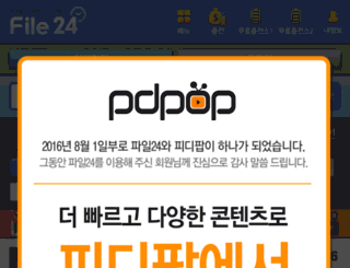 file24.co.kr screenshot