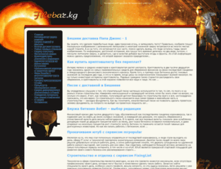 filebar.kg screenshot