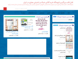 fileghaleb.sellfile.ir screenshot