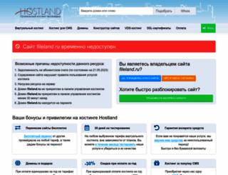 fileland.ru screenshot