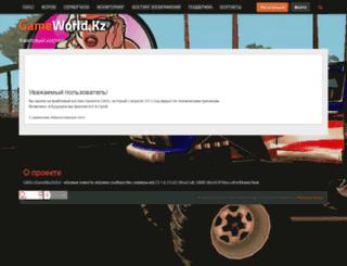 files.gw.kz screenshot