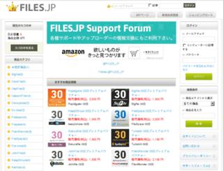 files.jp screenshot