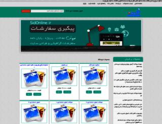 fileyab.sidonline.ir screenshot